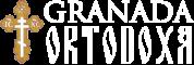 Granada Ortodoxa